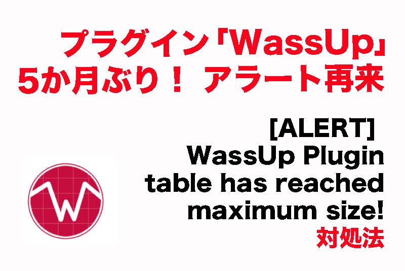アラート再来【WassUp Plugin table has reached maximum size!】プラグイン「WassUp」対処法