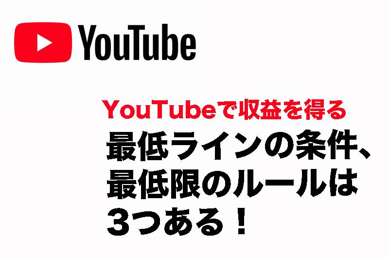 【YouTubeで収益を得る】最低ラインの条件、最低限のルールは3つ | YouTube活用術