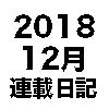 【300字からの独白/毒吐く】2018年12月版・積み重ね(罪重ね?)日記