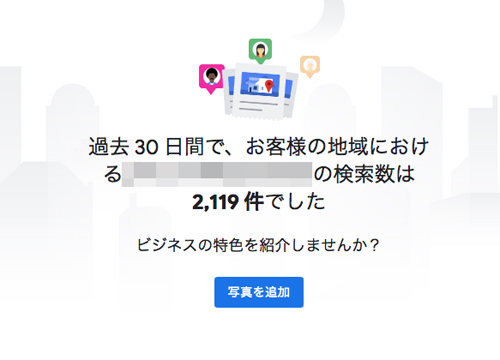 【Googleマイビジネス】店舗を持っている自営業なら登録必須!