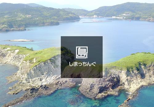 日本の島を知るために役立つサイトなど