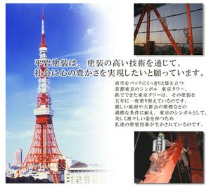 東京タワーの塗り直しは5年に1回! 塗装作業は 東京都大田区にある「平岩塗装」が