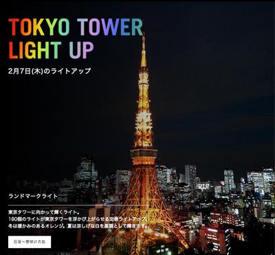 【2019年/東京タワーのライトアップ】現在は長期メンテナンスためランドマークライトのみ
