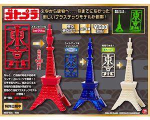 ゴトプラ『東京/東京タワー』って知ってる?