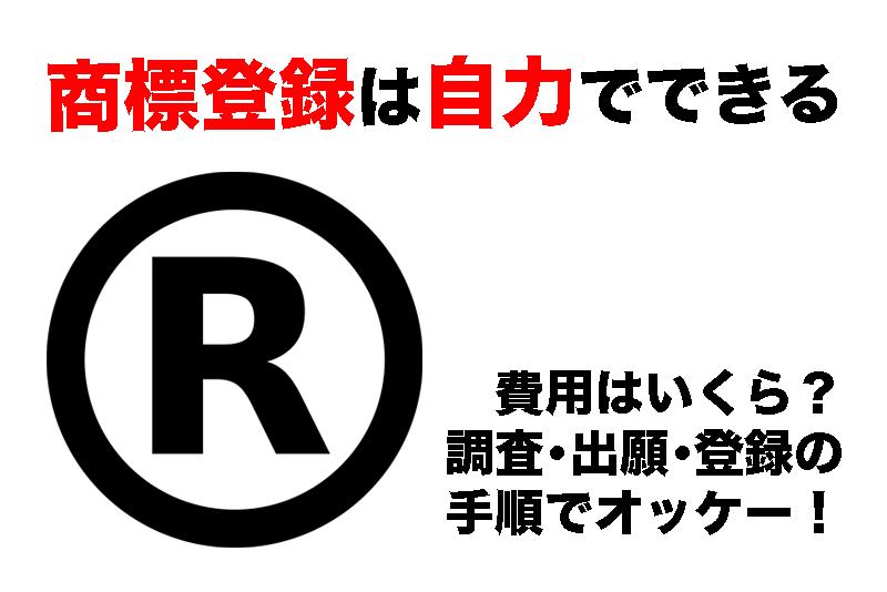 【商標登録は自力でできる!】費用はいくら? 調査・出願・登録の手順でオッケー!