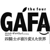 【GAFA(ガーファ)って何?】今後はFANG(ファング)の時代? IT企業の未来はどうなる?
