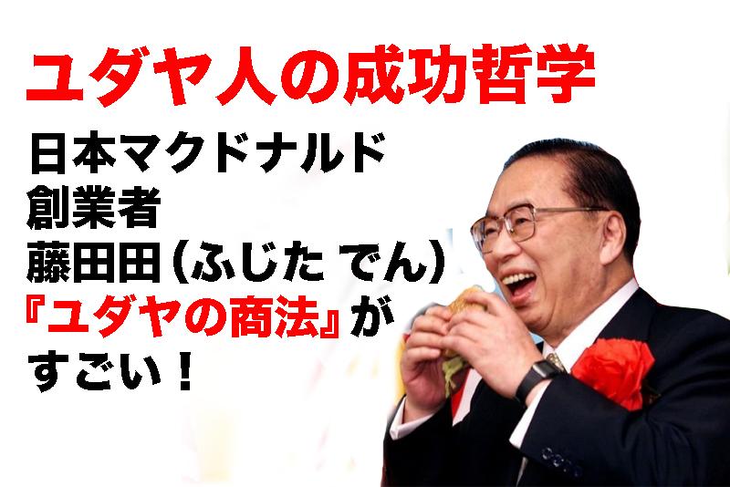 【ユダヤ人の成功哲学】日本マクドナルド創業者・藤田田(ふじた でん)『ユダヤの商法』がすごい