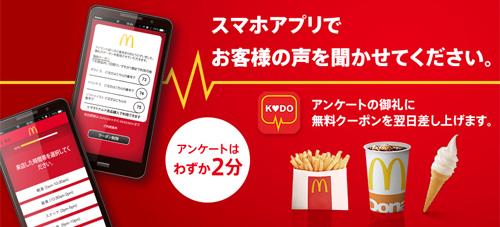 日本マクドナルド社の復活は、アンケートアプリ「KODO(コド)」の導入にアリ