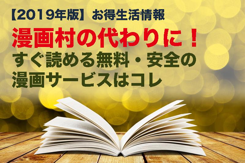 【2019年版】漫画村の代わりに!すぐ無料で読める!安全の漫画サービス【お得情報】
