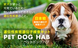 ペットの遺伝性疾患のみを選んで検査することができる遺伝性疾患遺伝子検査キット「PET DOG HAB」