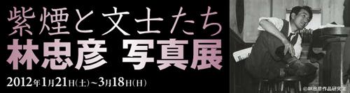 「林忠彦写真展 〜紫煙と文士たち〜」(たばこと塩の博物館)