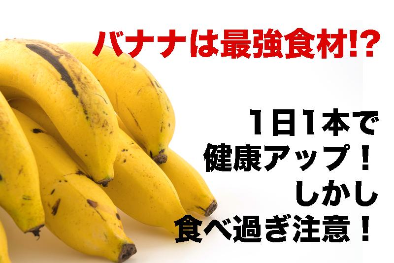 【バナナは最強食材!?】1日1本で健康パワーアップ!食べ過ぎには注意!