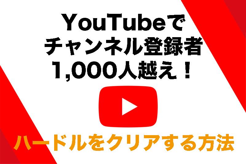 【YouTubeでチャンネル登録者1,000人越え!】ハードルをクリアする方法 | YouTube活用術