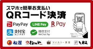 日本国内の「QRコード決済サービス」は5強がしのぎを削るPayPay(ペイペイ) 楽天ペイ LINE Pay Alipay(支付宝/アリペイ) WechatPay(微信支付/ウィーチャットペイ)