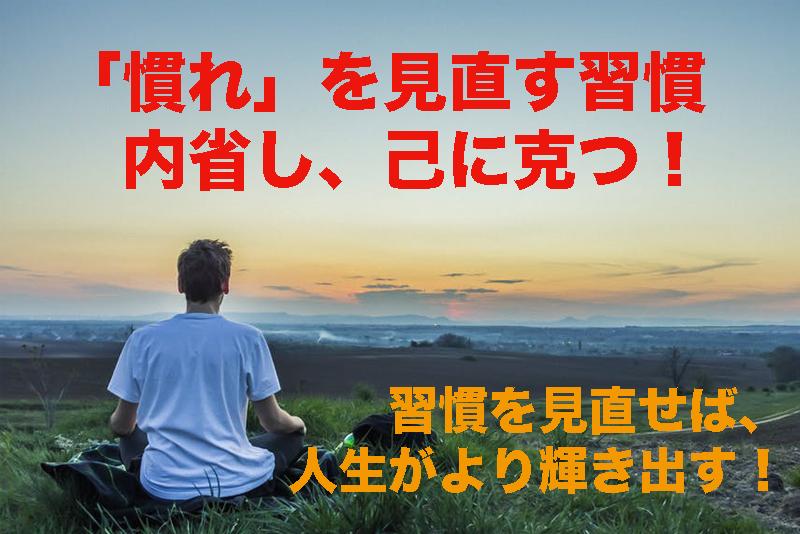 【「慣れ」を見直す習慣】習慣を見直せば、人生がより輝き出す! 「慣れ」に安住せず、内省し、己に克つ!