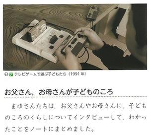 【ファミコンコントローラー左右逆画像】50代以上の大人は植松努さんに学べ