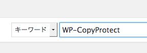 【ブログのコピー防止プラグイン決定版】「WP-CopyProtect」設定方法
