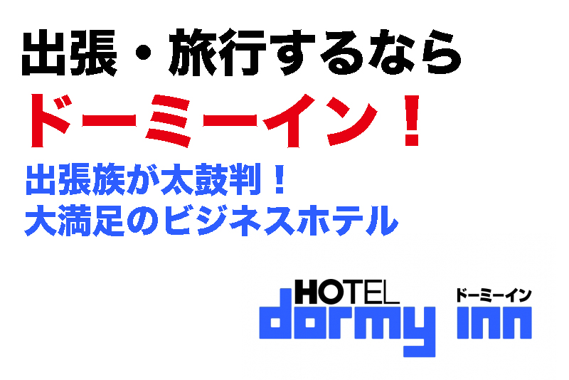 【出張・旅行するならドーミーイン】出張族が太鼓判!大満足のビジネスホテル