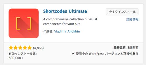 【究極!超多機能のプラグイン】「Shortcodes Ultimate」で一級品のサイトに!