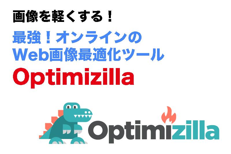 【画像を軽くする】オンラインのWeb画像最適化ツール「Optimizilla」