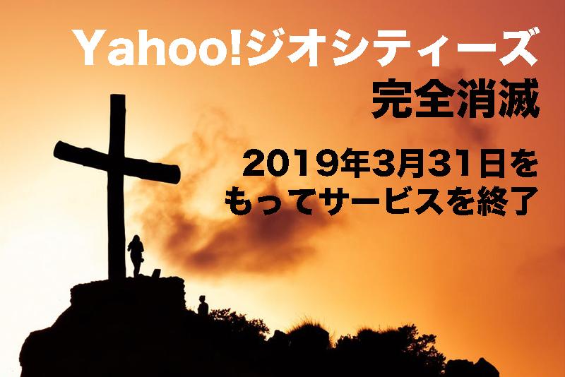 【Yahoo!ジオシティーズ完全消滅】2019年3月31日をもってサービスを終了