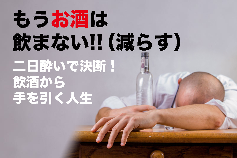 【もうお酒は飲まない(減らす)】二日酔いで決断!飲酒から手を引く人生
