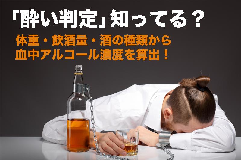 知ってる?【体重・飲酒量・酒の種類で血中アルコール濃度がわかる!】あなたの「酔い判定」が超便利!
