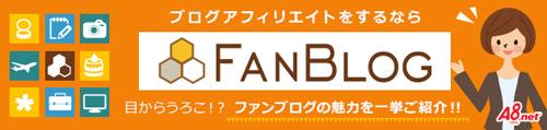 A8.net運営【ファンブログ活用】無料ブログからはじめる特化型アフィリエイトブログ