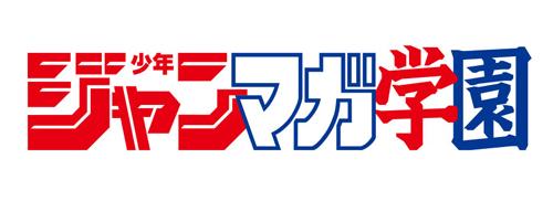 【現代の呉越同舟】ジャンプ×マガジン共同プロジェクト『ジャンマガ学園』の哀れ