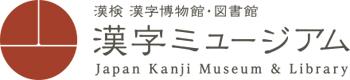 漢字ミュージアム【今年の漢字2019は令でキマリ!】対抗馬は和? 2020年の漢字は「夢」、2021年は「没」。いままでの「今年の漢字」一覧