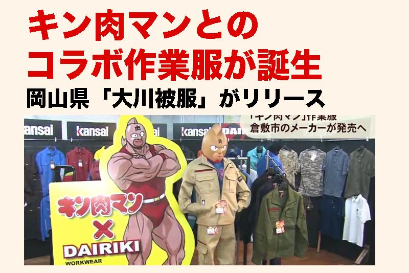 【キン肉マンとのコラボ作業服が誕生】岡山県「大川被服」がリリース
