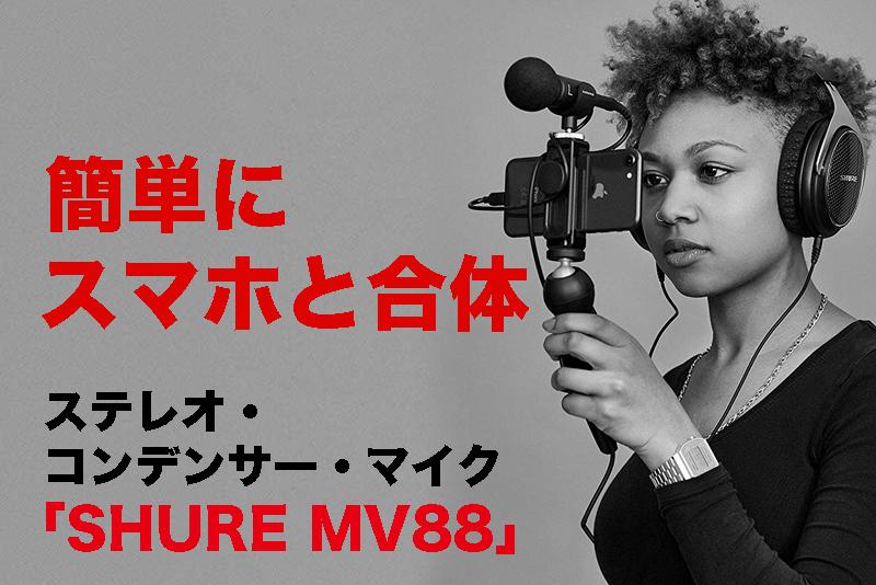 【簡単にスマホと合体】ステレオ・コンデンサー・マイク「SHURE MV88」の評判