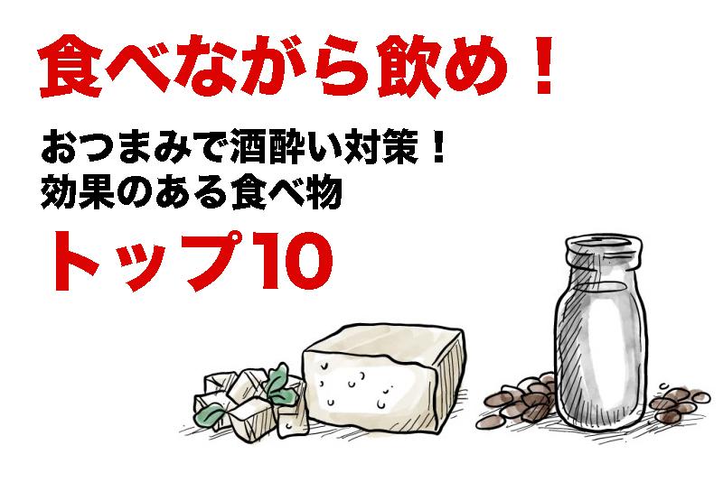 【食べながら飲め!】おつまみで酒酔い対策!効果のある食べ物トップ10