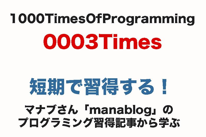 プログラミングを3ヶ月で習得すべき話(manablog)| 1000回プログラミング学習