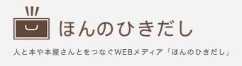 「日本出版販売株式会社」が運営する面白いWEBメディア『ほんのひきだし』