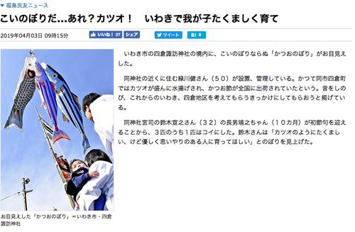 福島県いわき市にも!【カツオのぼり】沖縄、鹿児島、高知……全国各地で人気急上昇中?