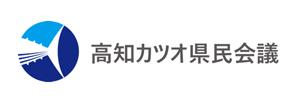 高知県は努力しています。「高知カツオ県民会議」なんてサイトでカツオに対する意識啓発に努めています【カツオのぼり】沖縄、鹿児島、高知……全国各地で人気急上昇中?