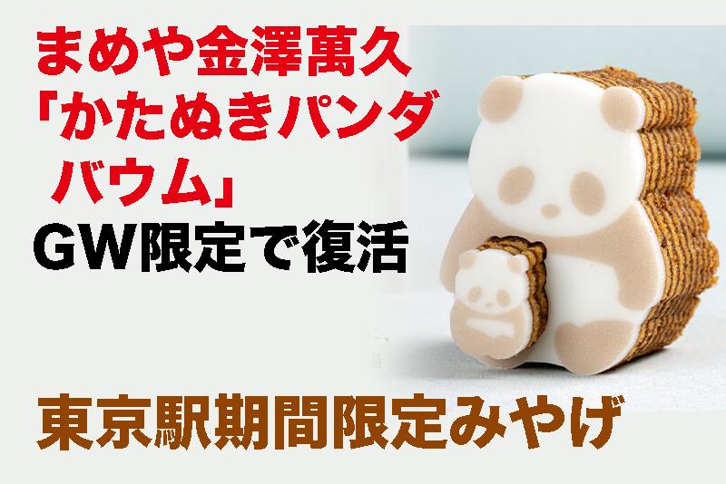 【東京駅期間限定みやげ】まめや「かたぬきパンダバウム」がGW復活