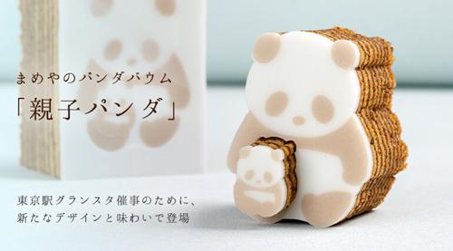 【東京駅期間限定みやげ】まめや「かたぬきパンダバウム」「型ぬきバウム・まめしば」がGW復活