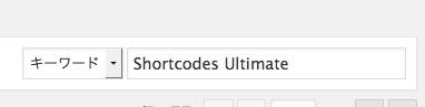 【記事内に開閉パネルを設置する】究極プラグイン「Shortcodes Ultimate」
