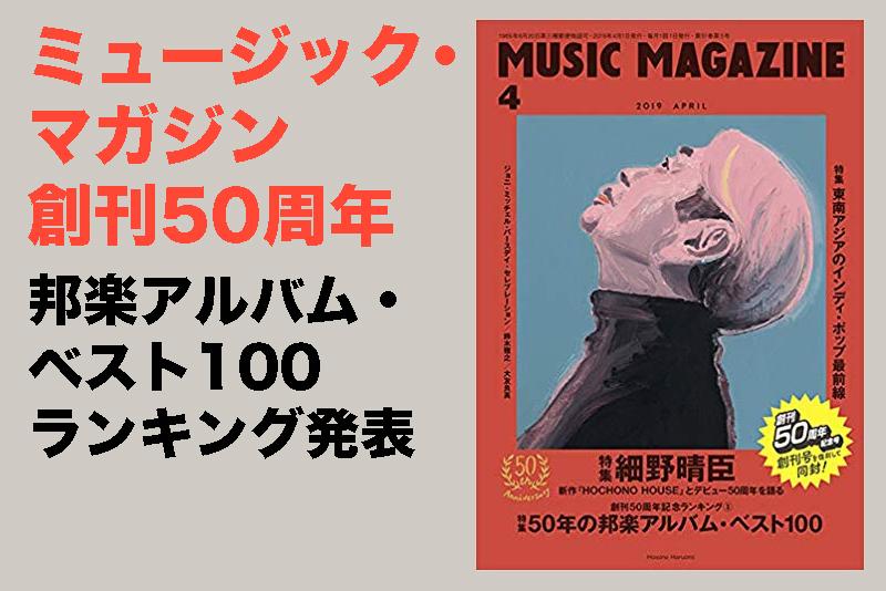 【ミュージック・マガジン創刊50周年】邦楽アルバム・ベスト100ランキング