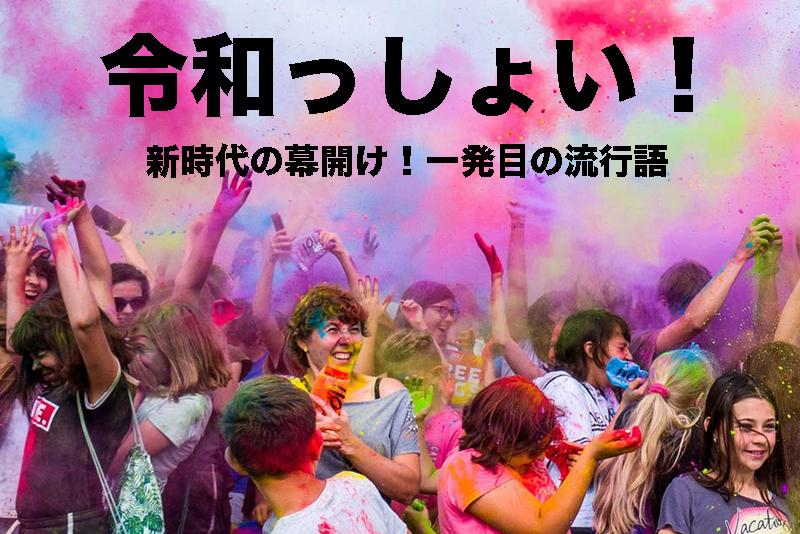 【令和っしょい!】新時代は祭りだ!令和時代の幕開け一発目の流行語