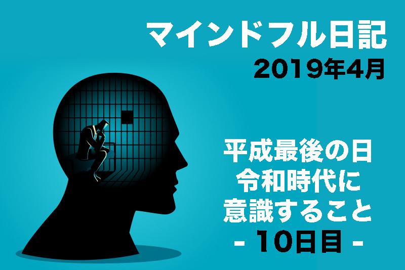 【マインドフル日記/平成最後の日 令和時代に意識すること | 2019年4月版(10日目)