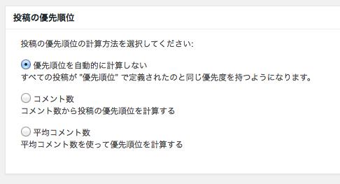 【BingのSEO対策を解決】WordPressなら専用プラグイン導入で悩み無用