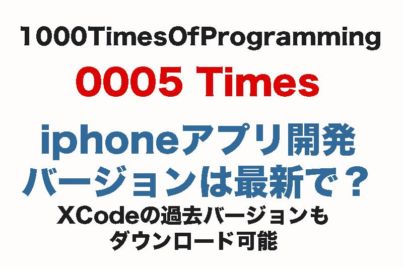 【初心者iphoneアプリ開発】XCode過去バージョンをダウンロード| 1000回プログラミング学習