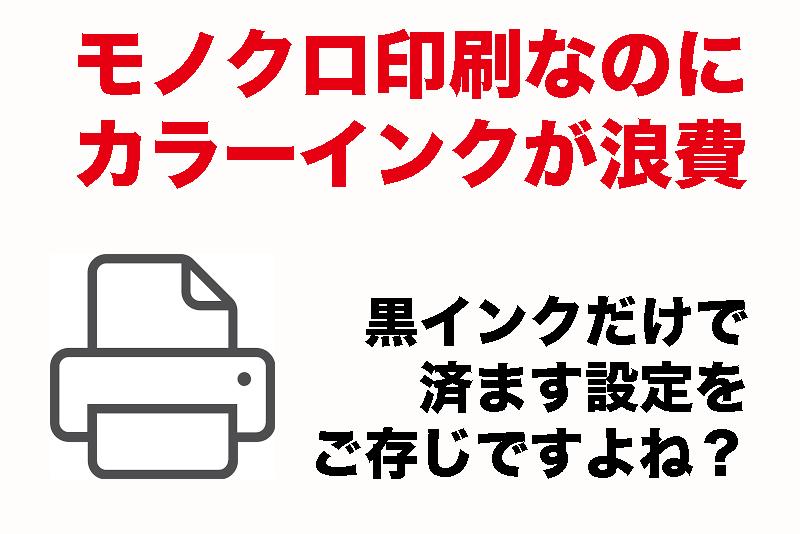 【モノクロ印刷なのにカラーインクが浪費される】黒インクだけで済ます設定