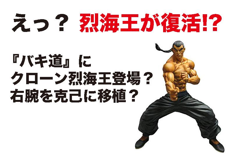 【烈海王が復活!?】『バキ道』にクローン烈海王が登場?右腕を移植?