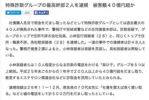【カラテカ入江さん解雇】詐欺グループとは?闇営業?モヤモヤまとめ