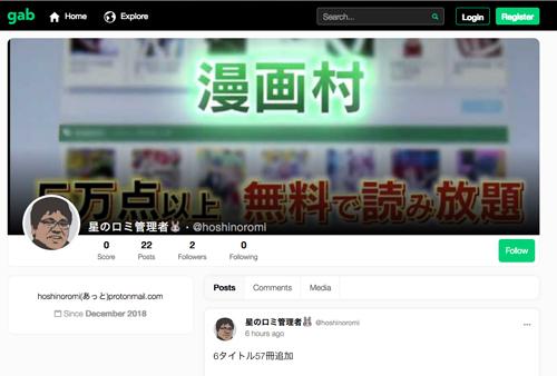 【続報】「星のロミ-漫画村クローン-」管理者のページが米SNS「Gab」に!