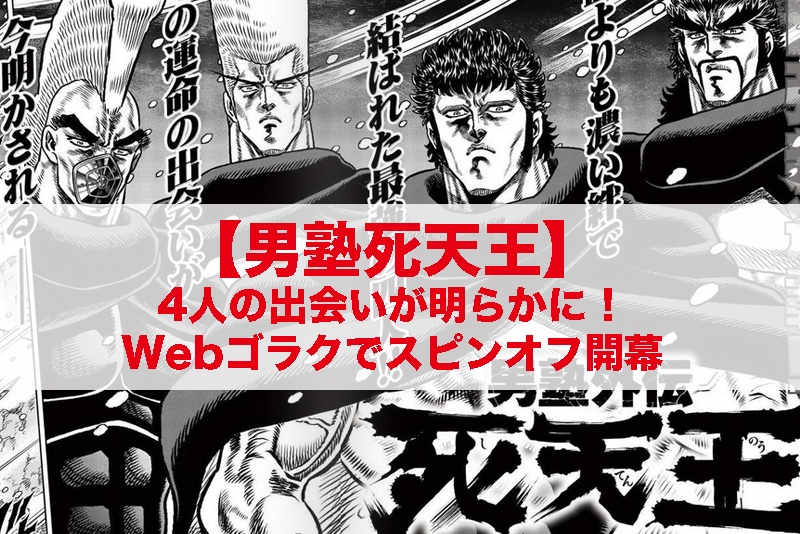【男塾死天王】4人の出会いが明らかに!Webゴラクでスピンオフ開幕